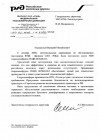 The letter from the Russian Railway