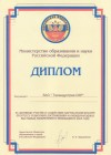 The diploma of Minobrnauki 2005