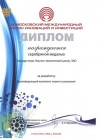 Moscow international salon of innovations and investments